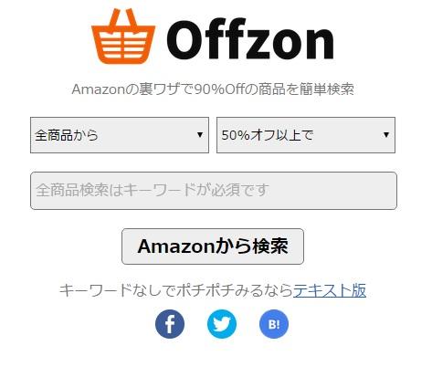 offzon