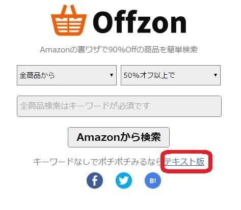offzon1